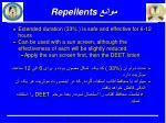 repellents2