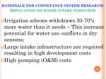 rationale for conveyance system research implication on water intake subsystem