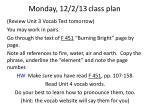 monday 12 2 13 class plan
