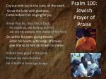 psalm 100 jewish prayer of praise