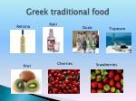 greek traditional food2
