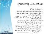 preterm