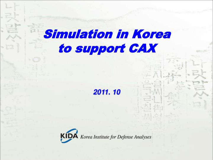simulation in korea to support cax n.
