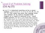 level 2 of problem solving o ap 25