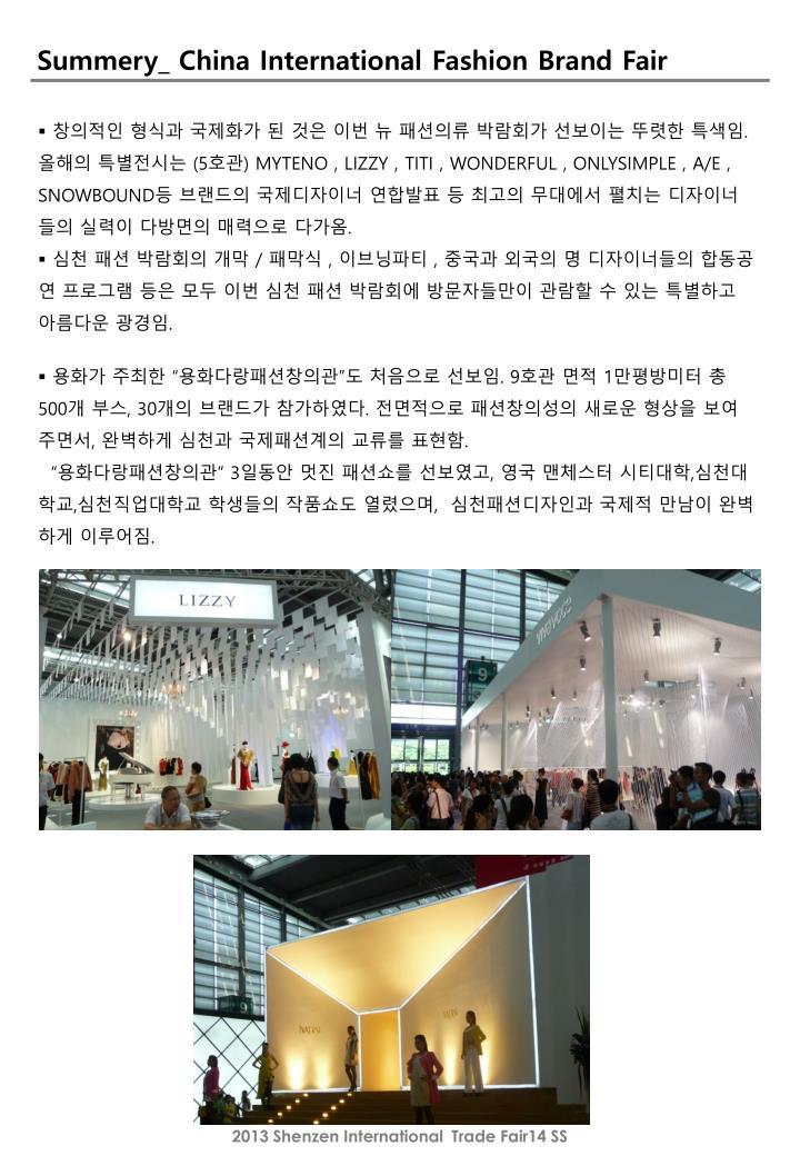 Summery_ China International Fashion Brand Fair