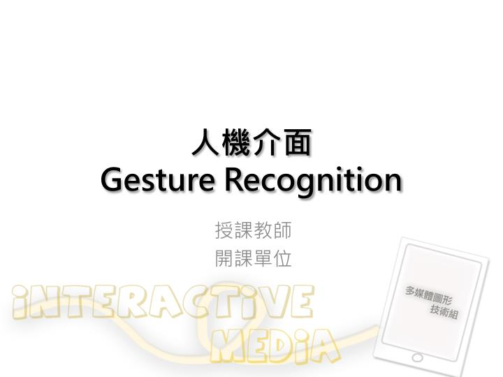 gesture recognition n.