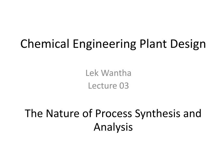 Ppt Chemical Engineering Plant Design Powerpoint Presentation Free Download Id 2150831