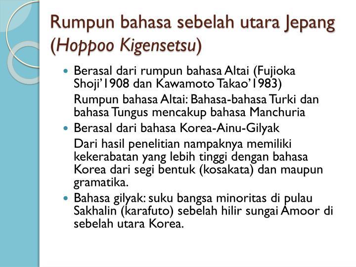 Rumpun bahasa sebelah utara Jepang (