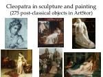 cleopatra in sculpture and painting 275 post classical objects in artstor