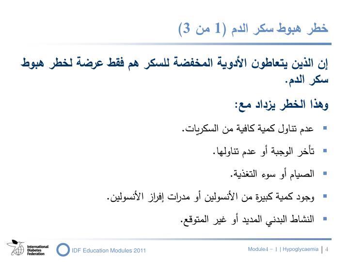 خطر هبوط سكر الدم (1 من 3)