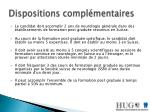 dispositions compl mentaires