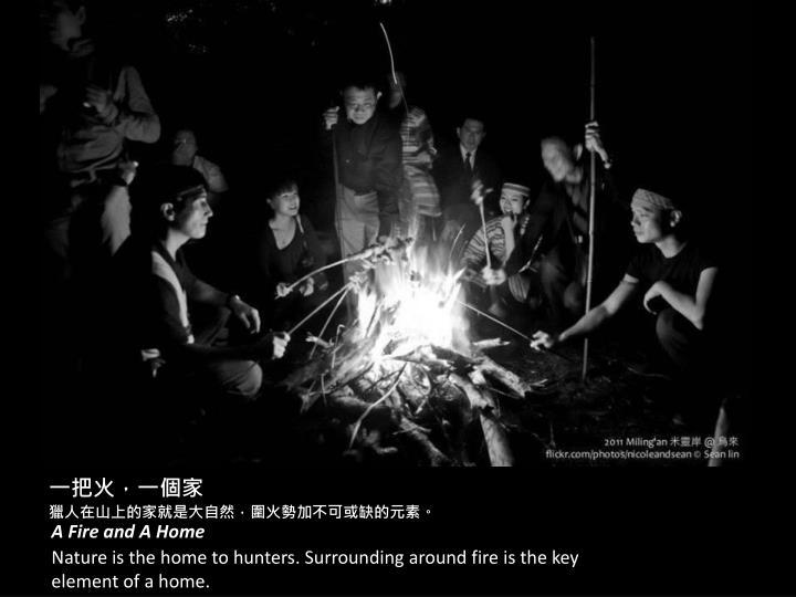 一把火,一個家