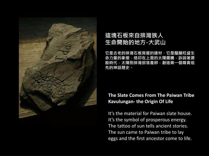 這塊石板來自排灣族人