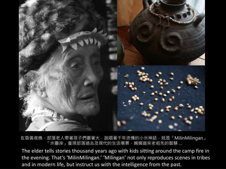 在昏黃夜晚,部落老人帶著孩子們圍著火,說唱著千年流傳的小米神話,就是「