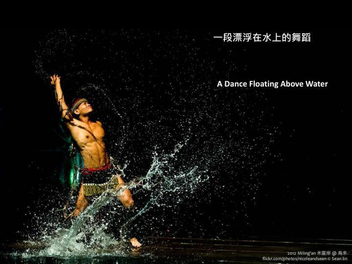 一段漂浮在水上的舞蹈