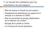 1 le travail de validation par les volontaires du pr rapport
