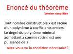 enonc du th or me version simplifi e