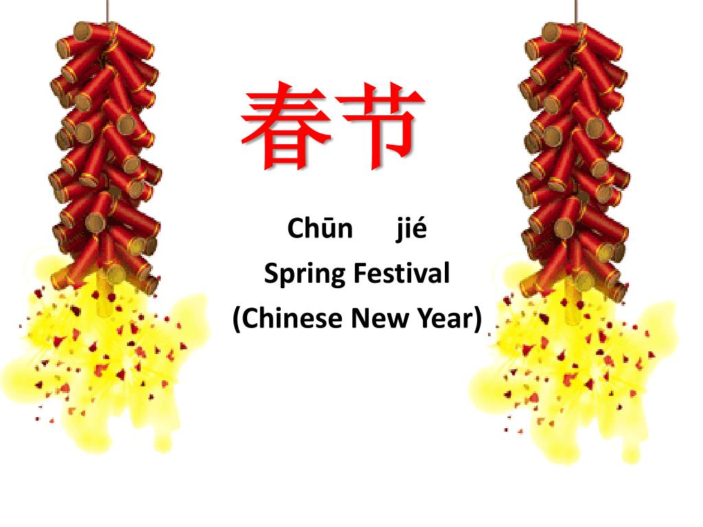 PPT - Chūn jié Spring Festival (Chinese New Year) PowerPoint ...