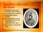 ivan iii r 1462 1505 ivan the great