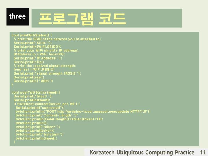 프로그램 코드