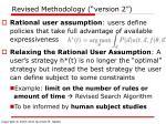 revised methodology version 2