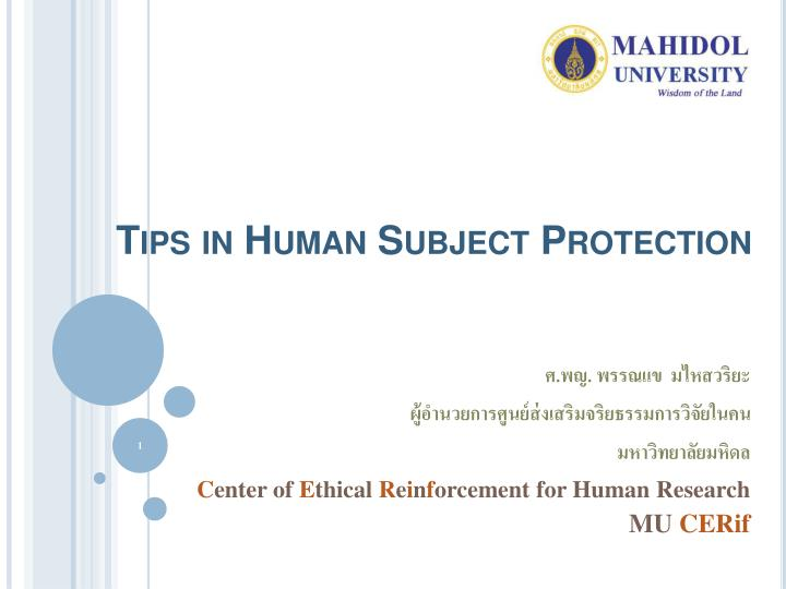 Tips in human subject protection