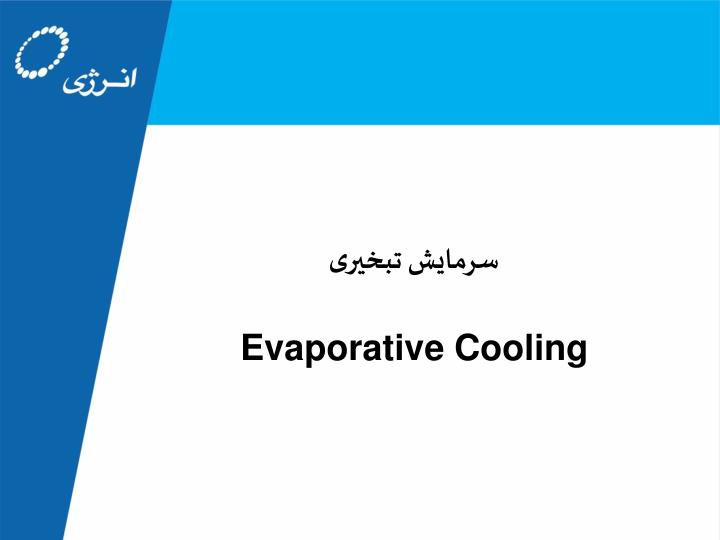 evaporative cooling n.