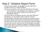 step 2 violation report form