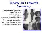 trisomy 18 edwards syndrome