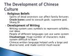 the development of chinese culture