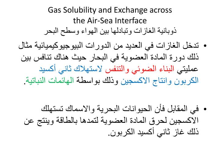 gas solubility and exchange across the air sea interface n.