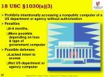 18 usc 1030 a 3