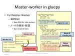 master worker in gluepy