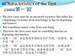 characteristics of the first cause