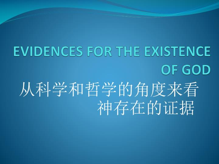 evidences for the existence of god n.