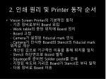 2 printer3