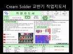 cream solder
