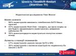 timeshift restart startover tv