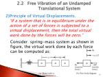 2 2 free vibration of an undamped translational system5