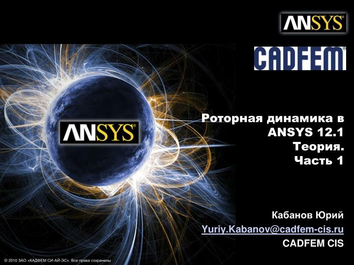 ansys 12 1 1 n.