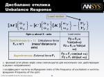unbalance response2