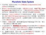 pluralistic state system