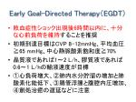 early goal directed therapy egdt