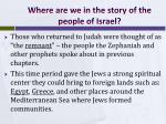where are we in the story of the people of israel1