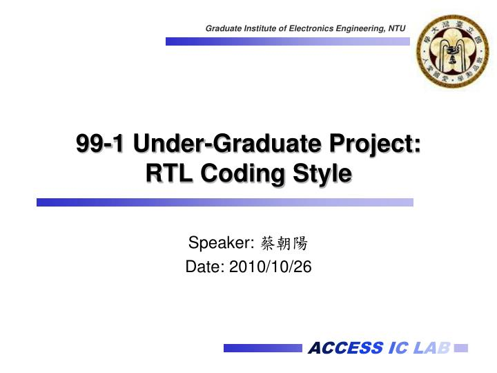 99 1 under graduate project rtl coding style n.