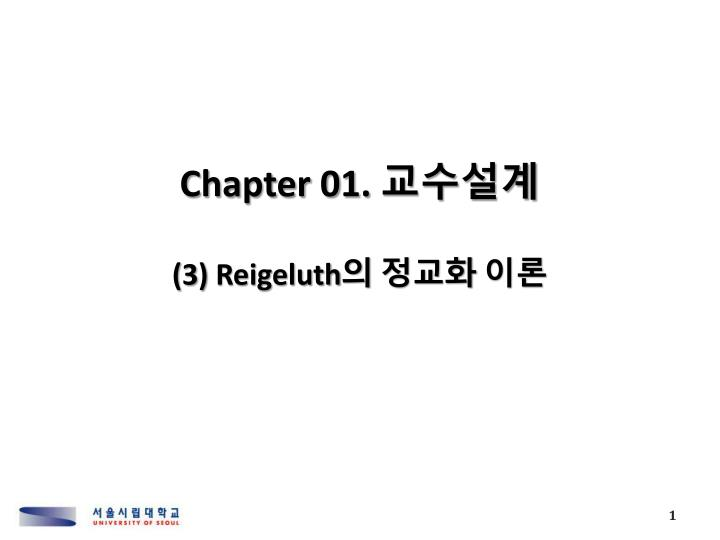 chapter 01 3 reigeluth n.