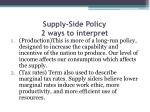 supply side policy 2 ways to interpret