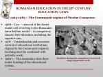 romanian education in the 20 th century education laws8