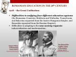 romanian education in the 20 th century