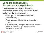 la norme contractuelle suspension et disqualification